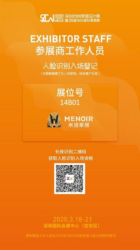 The 35th Shenzhen  International Furniture Fair