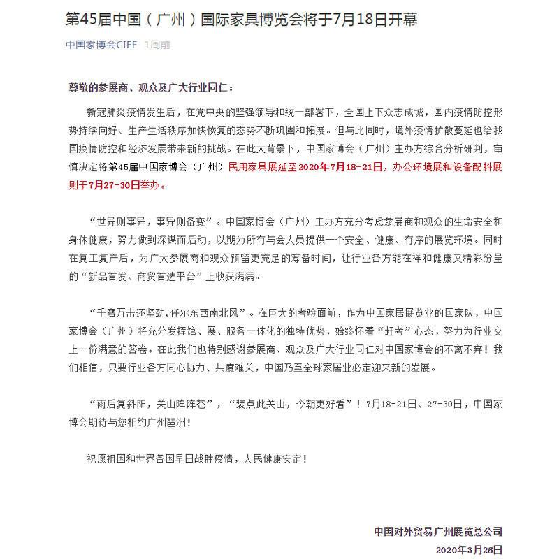 The 45th China International Furniture Fair(Guangzhou)